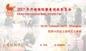 2017中国国际婴童用品展览会